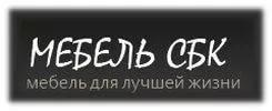 Мебель  СБК